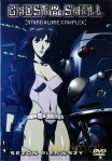 Ghost in the Shell: SAC sezon 1 vol.1-9 [BOX] [9DVD]